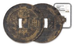 1736–1796 China Qing Dynasty Cash Coin NGC Genuine Tanant Collection