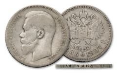 1894–1917 Russia Silver Rouble of Nicholas II VF