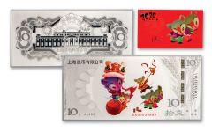 CHINA 2020 10G SLV MOUSE NOTE SHANGHAI CATALOG