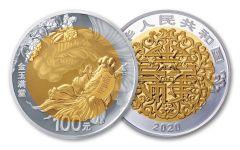 CHINA 2020 BIMETAL AUSPICIOUS WEALTH PROOF