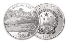 2021 China 15gm Silver Qing Railway BU Coin w/ Pkg