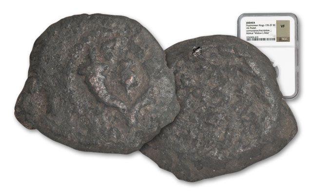 Ancient Judea Widows Mite Bronze