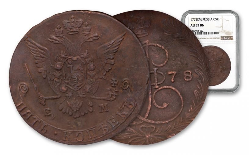 1763-1776 Russia 5 Kopek Catherine the Great NGC AU53 Brown Label