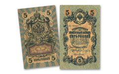 Russia 1909 5 Roubles Currency Note