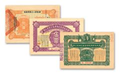 CHINA 3PC 1926-1937 PAPER BOND COLLECTION