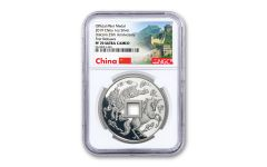 CHINA 2019 1OZ SILVER UNICORN VAULT NGC PF70 UC FR