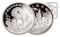 1994 China 1-oz Silver Unicorn NGC PF69UCAM