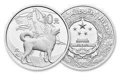2018 China 30 Gram Silver Lunar Dog Round Proof