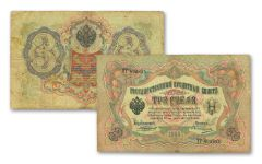 Russia 1905 3 Roubles Currency Note With Folder